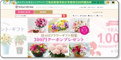 http://www.fujitv-flower.net/