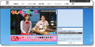 http://www.fujitv.co.jp/moshimo/index.html