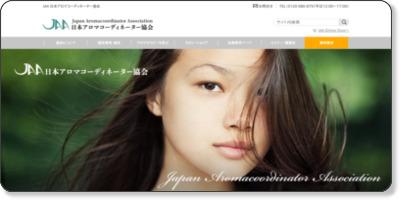 日本アロマコーディネーター協会(JAA)