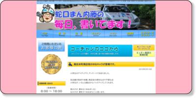 http://www.jk-reform.jp/naito/2010/05/post_725.html