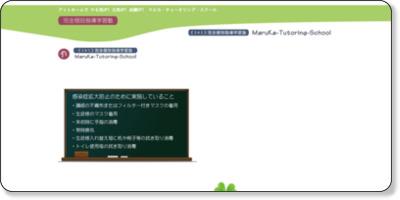 http://www.maruka-tutoring.com/pc-web/index.html