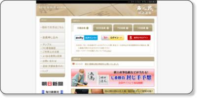 http://www.meijinsen.jp/