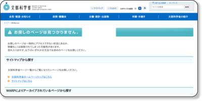 http://www.mext.go.jp/wonder/space.html