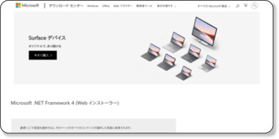http://www.microsoft.com/downloads/ja-jp/details.aspx?FamilyID=9cfb2d51-5ff4-4491-b0e5-b386f32c0992