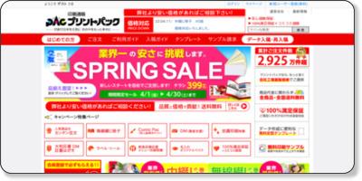 http://www.printpac.co.jp/