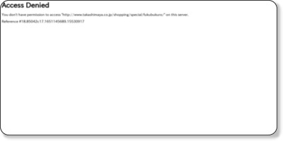 http://www.takashimaya.co.jp/shopping/special/fukubukuro/
