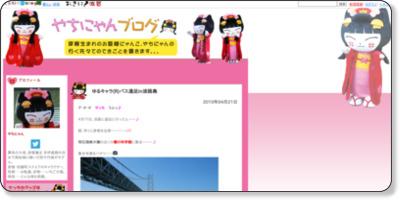 http://yachinyan.shiga-saku.net/e426491.html