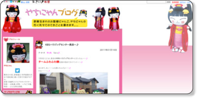 http://yachinyan.shiga-saku.net/e561075.html