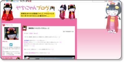 http://yachinyan.shiga-saku.net/e662448.html