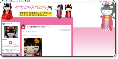 http://yachinyan.shiga-saku.net/e675975.html