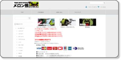 http://yubariten.com/SHOP/423.html