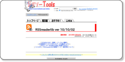 https://kuje.kousakusyo.info/tools/RSSreaderlib/