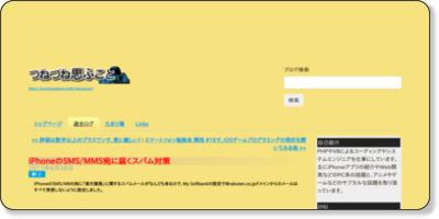 https://kuje.kousakusyo.info/tsunezune/archives/2011/06/000465goodbye_spam_from_iphone_sms.shtml