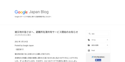 http://googlejapan.blogspot.com/2011/03/blog-post_14.html