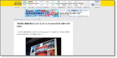 http://internet.watch.impress.co.jp/docs/event/fmc/20120319_519797.html