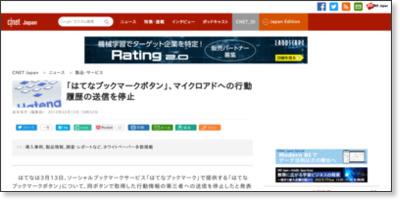 http://japan.cnet.com/news/service/35015105/