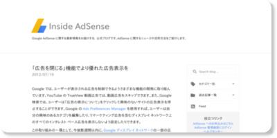 http://adsense-ja.blogspot.jp/2012/07/blog-post.html
