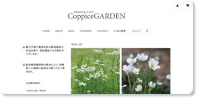 http://www.coppicegarden.com/13747.html