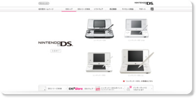 http://www.nintendo.co.jp/ds/index.html