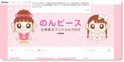 http://ameblo.jp/tsuji-nozomi/entry-10209375117.html