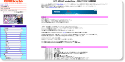 http://redstone.netgamers.jp/