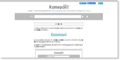 Komepon! - はてブやTwitterのコメントをワンクリックでチェック!