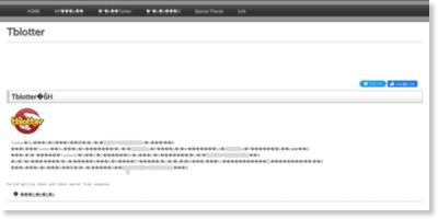 Tblotter :: Twitterでブロックしたユーザー一覧を取得するアプリ