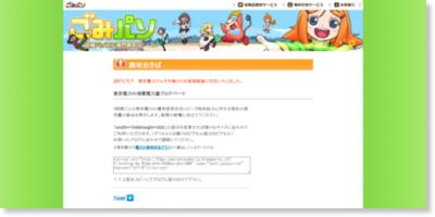 【節電】電力消費量ブログパーツ