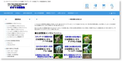 http://www.otsuka-nettaigyo.com/
