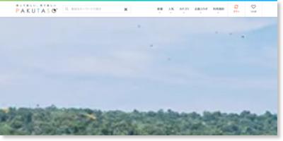 PAKUTASO(ぱくたそ)-商用可能/高品質な無料写真素材サイト