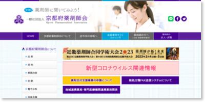 京都府薬剤師会 京都府薬剤師会のホームページです。 イベントのお知らせや京都府市民の皆様への情報発信をしております。