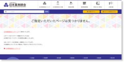 日本薬剤師会 日本薬剤師会のホームページです。 医薬品・医療機器等の安全性情報や日薬ニュースなどが載っております。