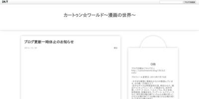 カートゥン☆ワールド~漫画の世界~