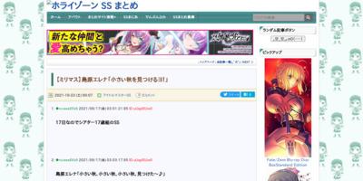 ホライゾーン - SSまとめサイト