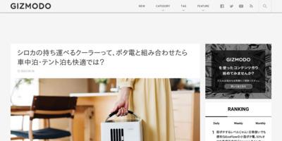 ギズモード・ジャパン