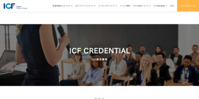 http://www.icfjapan.com/icfinfo/credentials/pcc