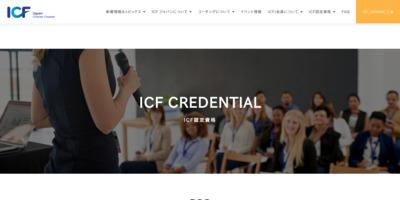 http://www.icfjapan.com/icfinfo/credentials/pcc
