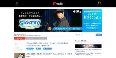 http://www.itmedia.co.jp