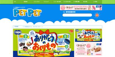 ペット情報総合サイト