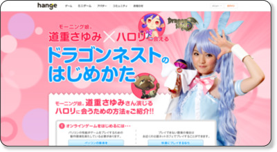 http://static.hangame.co.jp/hangame/core/dragonnest/event/110819_guide/