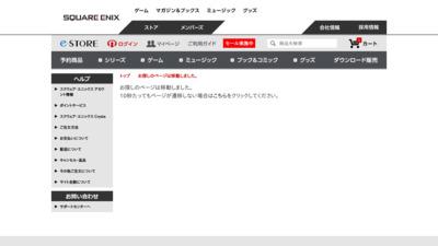 http://store.jp.square-enix.com/detail/9784757540545