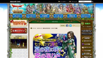 http://hiroba.dqx.jp/sc/topics/detail/db8e1af0cb3aca1ae2d0018624204529/