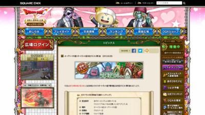 http://hiroba.dqx.jp/sc/topics/detail/d395771085aab05244a4fb8fd91bf4ee/