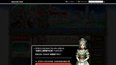 http://hiroba.dqx.jp/sc/