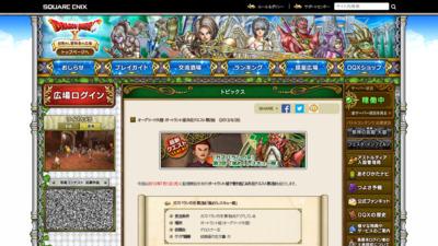 http://hiroba.dqx.jp/sc/topics/detail/46ba9f2a6976570b0353203ec4474217/