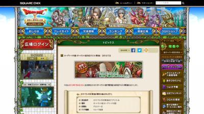 http://hiroba.dqx.jp/sc/topics/detail/0e01938fc48a2cfb5f2217fbfb00722d/
