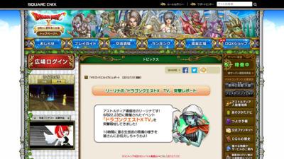http://hiroba.dqx.jp/sc/topics/detail/6a9aeddfc689c1d0e3b9ccc3ab651bc5/
