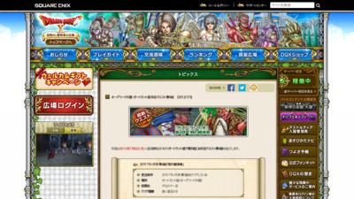 http://hiroba.dqx.jp/sc/topics/detail/1700002963a49da13542e0726b7bb758/