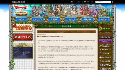http://hiroba.dqx.jp/sc/news/detail/a1d33d0dfec820b41b54430b50e96b5c/
