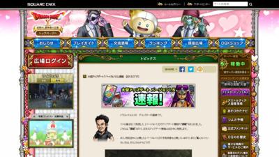 http://hiroba.dqx.jp/sc/topics/detail/26e359e83860db1d11b6acca57d8ea88/